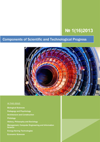 «Сomponents Scientific and Technological Pregress» №1 2013